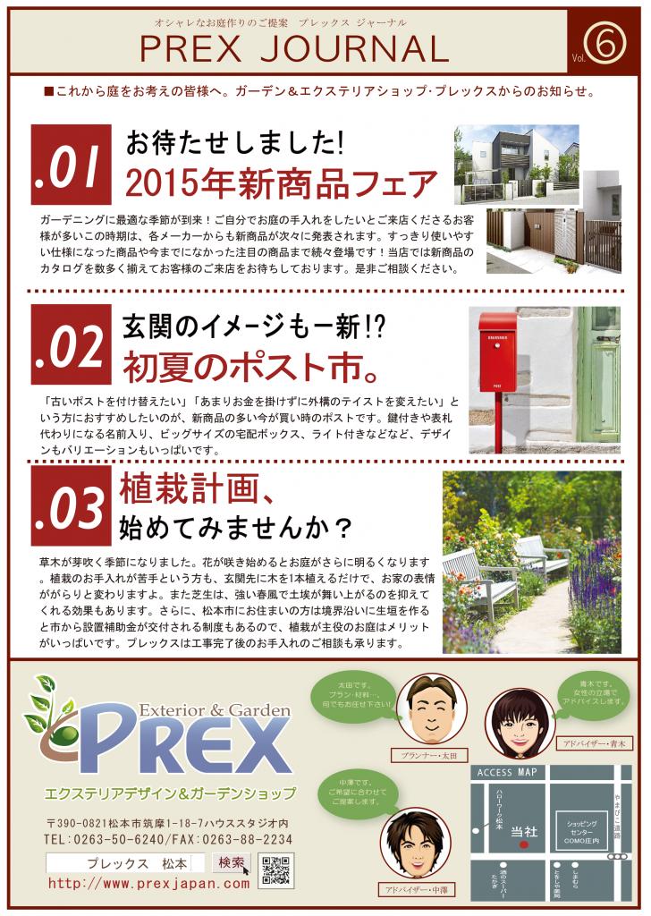 プレックスジャーナル vol.6