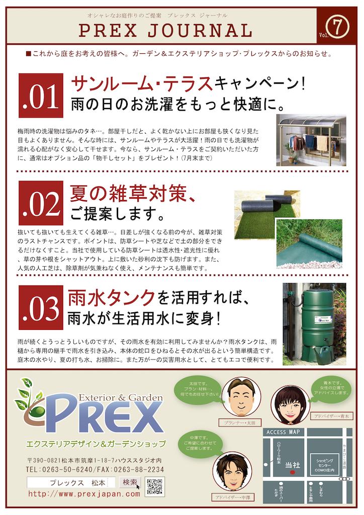 PREXジャーナル vol.7