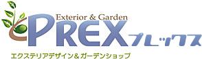 松本市のお庭づくり・ガーデニングはプレックスガーデン