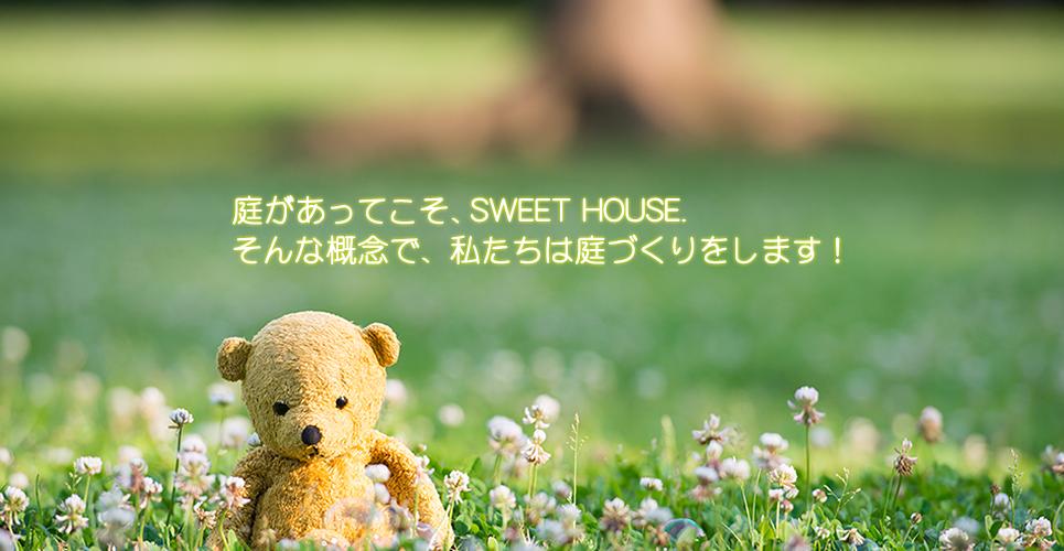 庭があってこそ、SWEET HOUSE.そんな概念で、私たちは庭づくりをします!