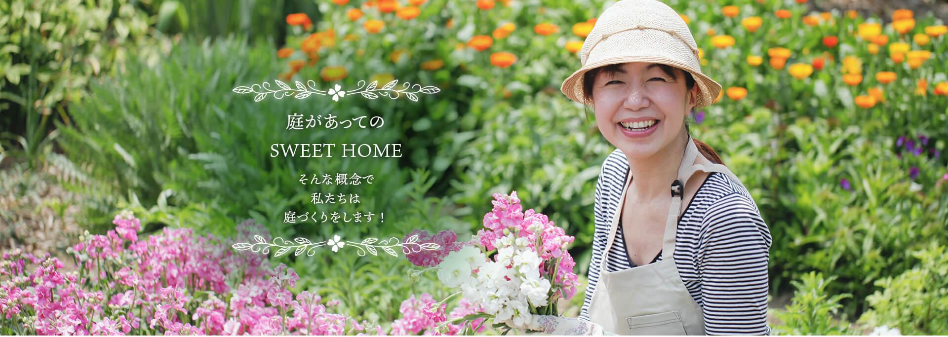 庭があってのSWEET HOME そんな概念で私たちプレックスガーデンは庭づくりをします!