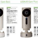 家の防犯対策に安心の防犯カメラ