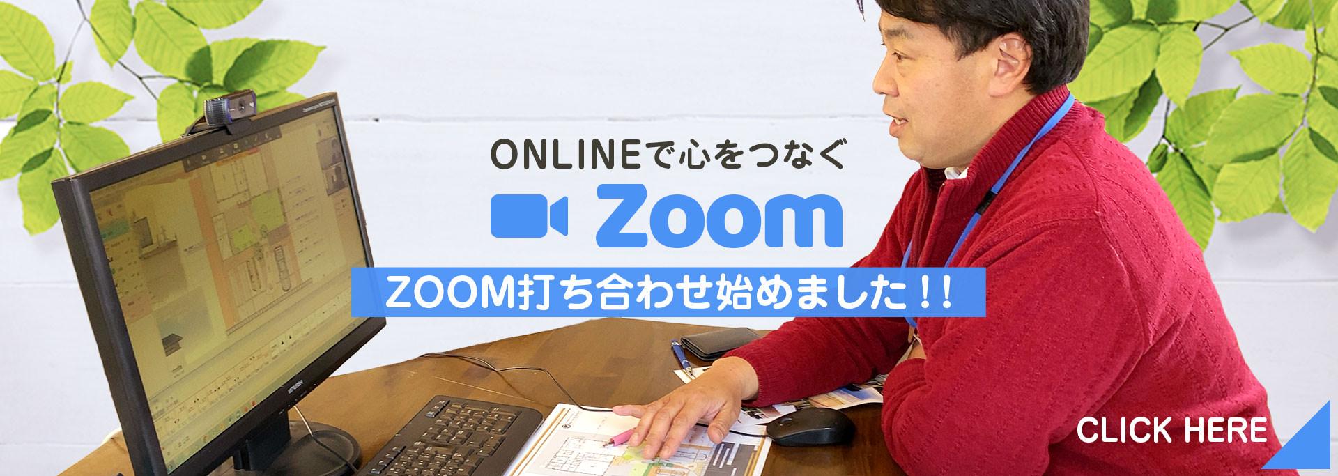 ZOOMを使ってオンライン打ち合わせを始めました
