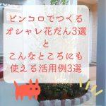 【施工事例】【DIY】ピンコロで魅せるおしゃれ花壇例3選とピンコロ活用例3選のご紹介!