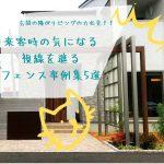 【施工事例】来客時の視線を遮る目隠しフェンス例5選
