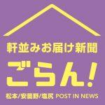 【キャンペーン】『軒並みお届け新聞 ごらん!』をチェック!カーポートお得情報あり!!