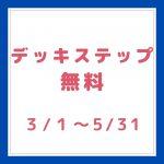 【キャンペーン】今年の春・夏はウッドデッキで過ごしませんか?デッキ横のステップを無料でお付けします!!